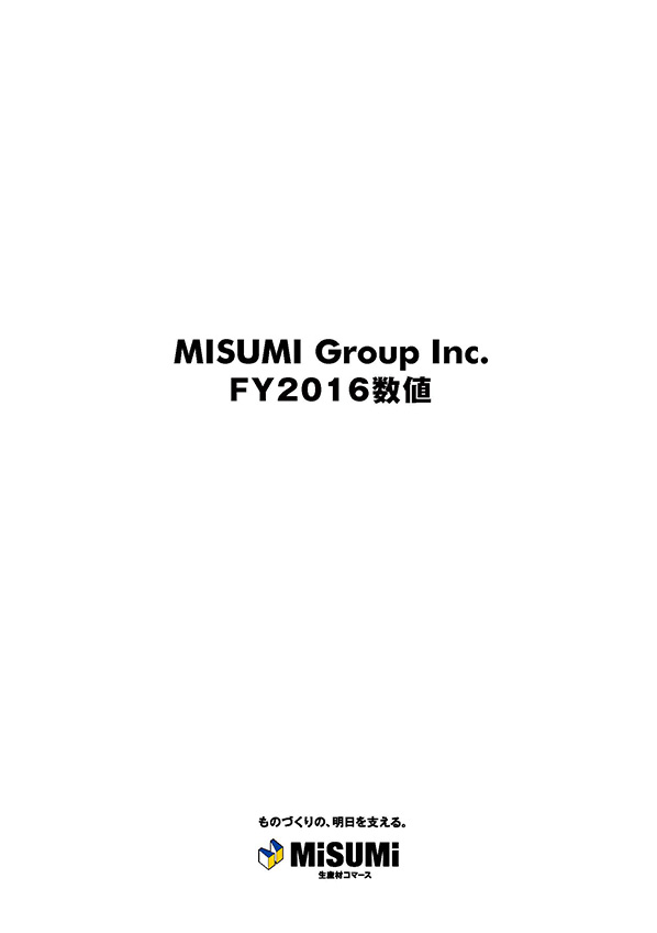 MISUMI Group Inc. FY2016数値編