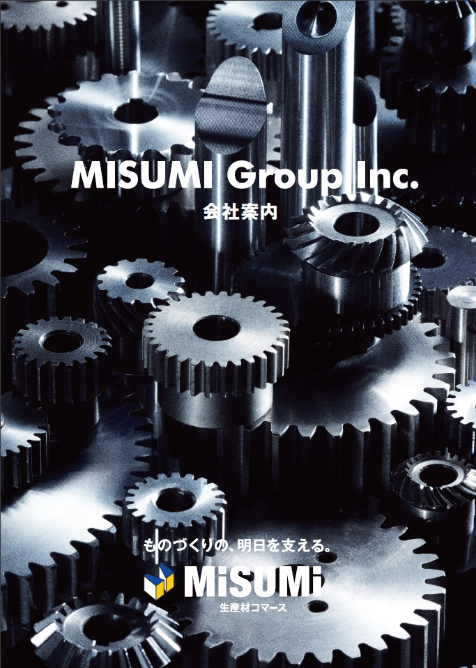 MISUMI Group Inc. 会社案内