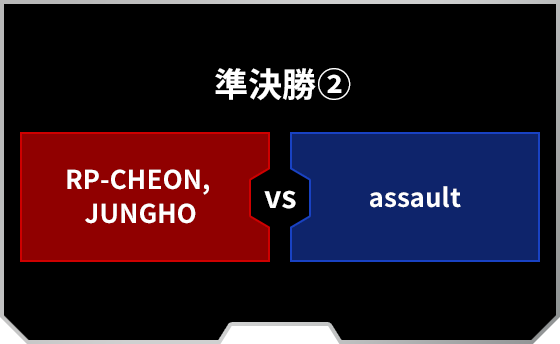 準決勝-第2試合:[RED]RP-CHEON,JUNGHO VS assault[BLUE]