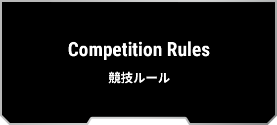Competition Rules 競技ルール
